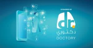 المنصات الطبية الإلكترونية دكتوري